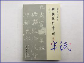 王壮弘 碑帖鉴别常识 崇善楼书系 2008年初版
