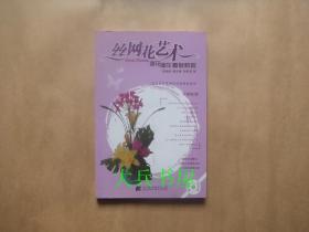 丝网花艺术:造花插花基础教程(附盘)