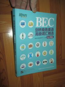 剑桥商务英语(BEC)高级词汇精选 【乱序版】  小16开