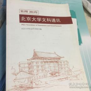 北京大学文科通讯2013年第2期
