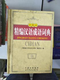 特价~精编汉语成语词典9787510003202