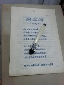 红卫兵诗稿:致红墙