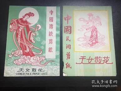 中国民间剪纸传统剪纸 早期精品剪纸 天女散花 两函十枚