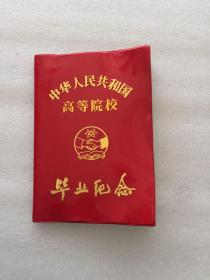 八十年代中华人民共和国高等院校毕业纪念册