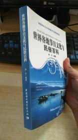 世界各地节日文化与民俗百科.