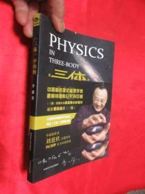 《三体》中的物理学         【小16开】