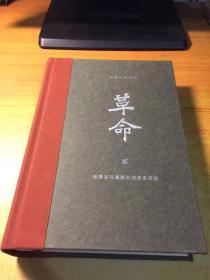 杨奎松著作集 草命 (二) 毛泽东与莫斯科的恩恩怨怨