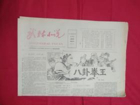 武林小说1985年5月28日(五月号)总第6期 四开八版