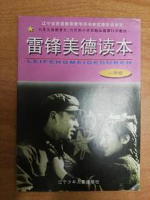 雷锋美德读本(一年级)(抚顺市地方课程用书)