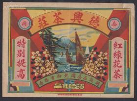 民國彩色套色印刷 德興茶莊商標廣告一張,天津印  尺寸26*19厘米 【69】