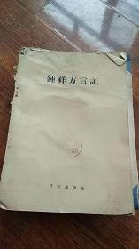 钟祥方言记 1956年初版 近10品
