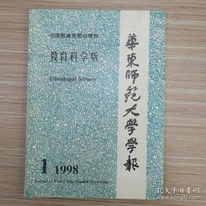 华东师范大学学报(教育科学版)1998年第1期