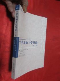 当代形而上学导论(第二版) ——哈佛教学用书哲学译丛       【小16开】