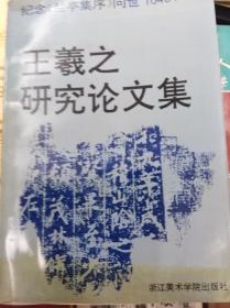 王羲之研究论文集  93年初版