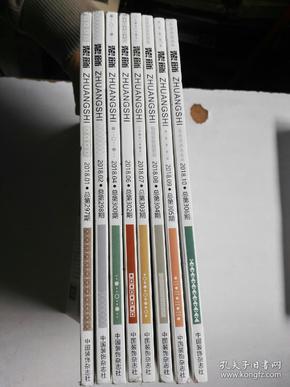 《装饰》杂志 2018年第1、2、4、6、7、8、9、10期8本合售