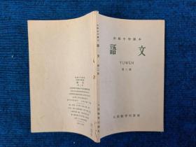 初级中学课本(1963年新编)   语文  第二册(64年2版1印)
