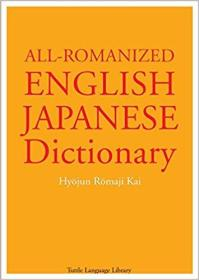 All-Romanized English Japanese Dictionary by Hyojun Romaji Kai  袖珍本英日辞典,九品