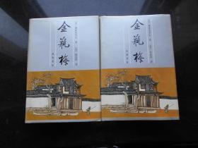 《张竹坡批评——金瓶梅》/齐鲁书社  硬精装  私藏品佳 有不少彩图