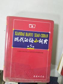 特价~ 现代汉语小词典(第5版)9787100049474