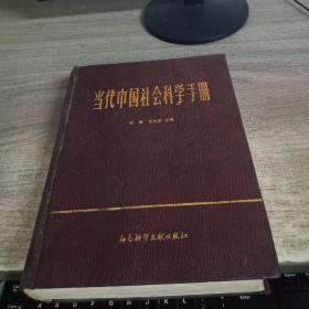 当代中国社会科学手册