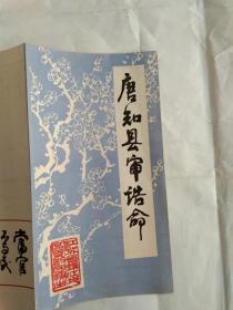 戏单:唐知县审诰命【江苏省镇江城区京剧团,约1980年】