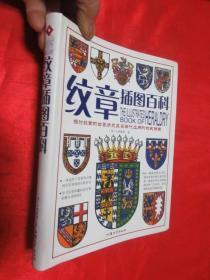 纹章插图百科     【小16开,软精装】