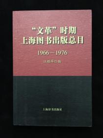 鈥滄枃闈┾�濇椂鏈熶笂娴峰浘涔﹀嚭鐗堟�荤洰锛�1966-1976锛�