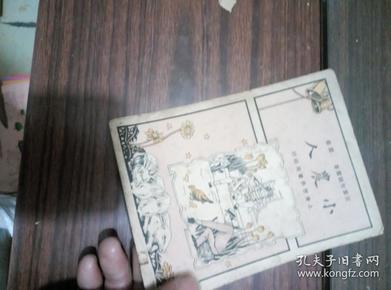 【民国儿童益智丛书】小农人(全一册)