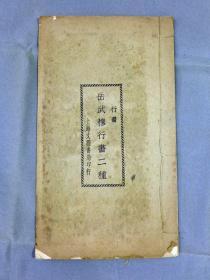 书法必备:民国印本《岳武穆行书二种》线装一册全