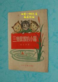 三只骄傲的小猫(50年代老版本/方开本)