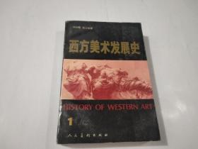 西方美术发展史(1)