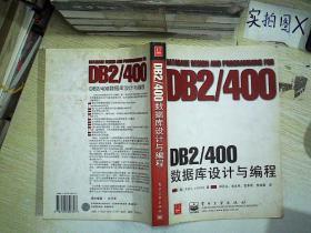 DB2/400数据库设计与编程