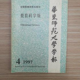 华东师范大学学报(教育科学版)1997年第4期
