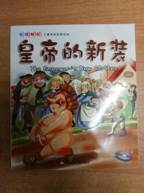 皇帝的新装 (英汉对照儿童英语经典阅读)附光盘