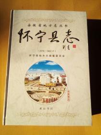 怀宁县志(1978--2002)