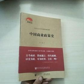 中國商業政策史