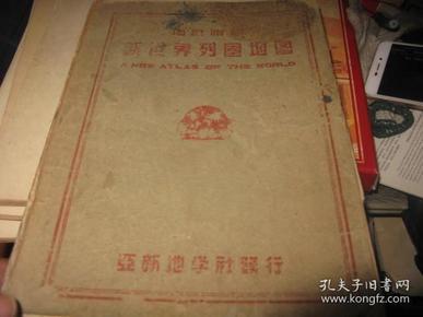 抗战期间出版的一册16开蝴蝶装地图:《增订附说新世界列国地图》