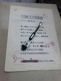 红卫兵诗稿:毛主席呵,红卫兵永远怀念您!