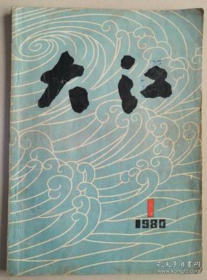 安徽刊物:《大江》创刊号(1980N16K)