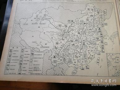 铁道兵为祖国四化作出新贡献!第二版,伟大祖国的坚强柱石。第三版,中华人民共和国外交部声明!重申南沙群岛历来就是中国领土一部分。第四版,我国基本建设战线三十年成就辉煌!有大图。1979年9月27日《解放军报》