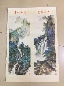 88年年画,秀丽山川两张一套,河北美术出版社出版