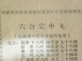 六和定中丸-山西省红卫制药厂出品(带处方.复印件.不退货)