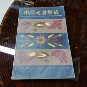 中国谜语集成【1985年一版一印3600册!上册】
