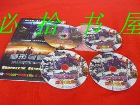 变形金刚 真人电影DVD4  此商品只能发快递不能发挂刷