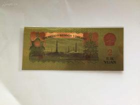 车工二元金箔纪念钞一枚