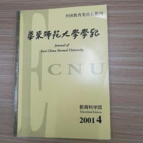 华东师范大学学报(教育科学版)2005年第2,3期两本