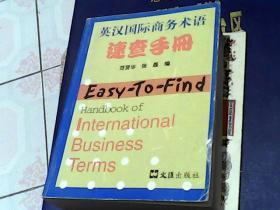 英汉国际商务术语速查手册