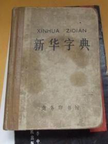 新华字典-商务印书馆-带毛主席语录 精装版