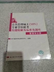 公共管理硕士(MPA)专业学位联考真题精解及标准化题库:管理学分册