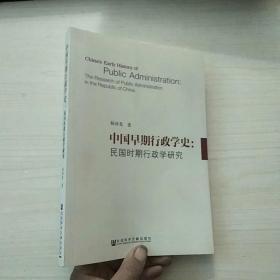 中國早期行政學史:民國時期行政學研究